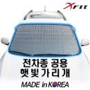 전차종공용 차량용 햇빛가리개/자동차용품/앞유리커버