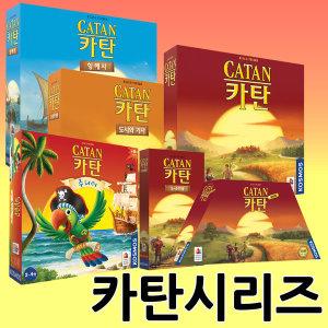 카탄/도시와기사/주니어/카탄의개척자/확장 무료배송