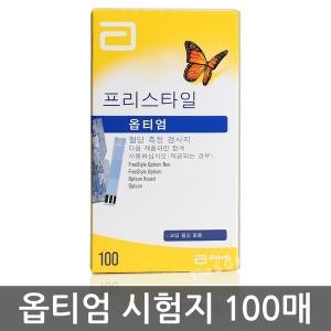 옵티엄 익시드 네오 혈당측정지 100매 (2020.11월)