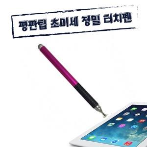 LG 지패드3 8.0  전용 초미세/초정밀 평판팁 터치펜