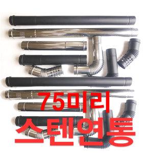 75미리스텐연통/엘보/흑관/동원벽난로/75mm 연통