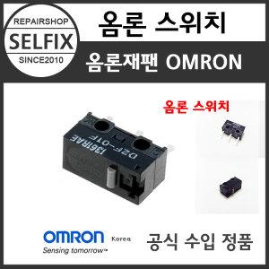 옴론스위치/마우스 버튼/옴론재팬/마우스 버튼 수리