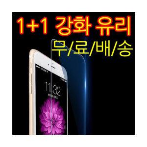 1+1강화유리필름 핸드폰케이스/S8/S7/S6/노트5/아이폰