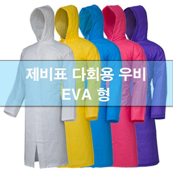 제비표 다회용우의 EVA코트 일반형 판초형 티셔츠형