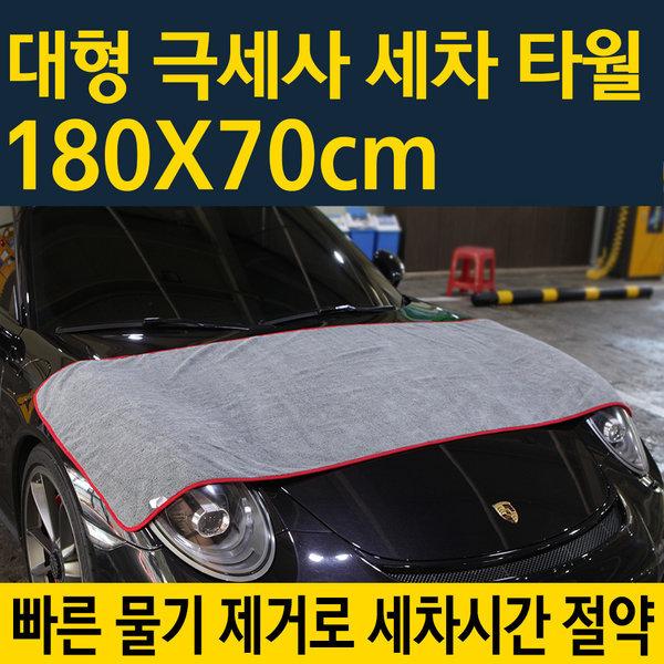대형 세차타올 드라잉 세차타월 자동차 세차용품 세트