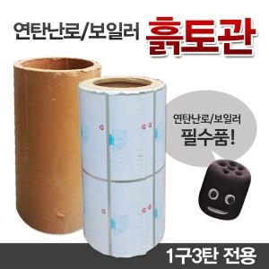 흙토관/1구3탄전용/도가니/흙화덕/연탄보일러/크로바