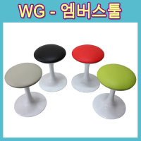 WG-엠버스툴  보조 인테리어의자 야외용의자 카페의자