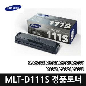 삼성 MLT-D111S 검정 정품 레이저토너 m2026w/m2079fw