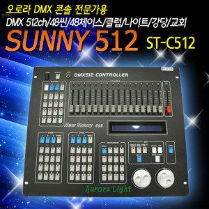 SUNNY512 조명콘솔 ST-C512 512채널  48체이스 콘솔