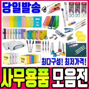 사무용품모음전/ 볼펜/화일/수정테이프/포스트잇/클립