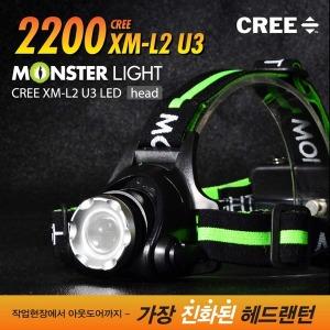 헤드랜턴 ML2200HL 줌 CREE 2200 XM-L2 U3