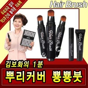 김보화 뿅뿅붓 1분뿌리커버 새치염색약 머리염색 헤어