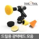 툴앤툴 광택패드 6p세트/충전드릴/전동드릴 세차용품