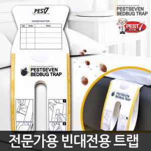빈대퇴치 페스트세븐빈대트랩
