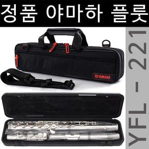 야마하 정품 플룻/플루트/YFL221/YFL222/연습용플룻