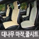 자동차 차량용 카 여름 쿨 마작 대나무 방석 시트
