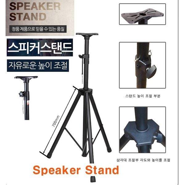정품 SP스텐드 초강도 견고한 받침/스피커스텐드/FN3Q