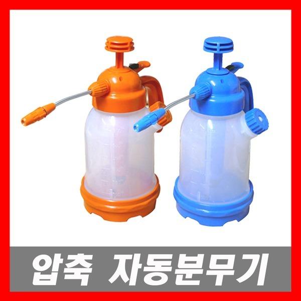 압축분무기 자동압축분무기 분사기 물조루 물조리개