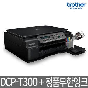 DCP-T300 정품무한잉크복합기ㅣ프린터ㅣ당일출고