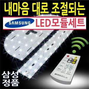 LED모듈 리모콘 밝기조절 LED조명 리폼 LED거실등