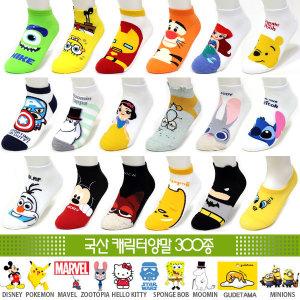 300종 캐릭터양말/socks/디즈니/sox/정장양말/sock