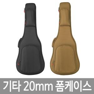 고급 통기타 케이스 20mm 폼케이스 기타가방