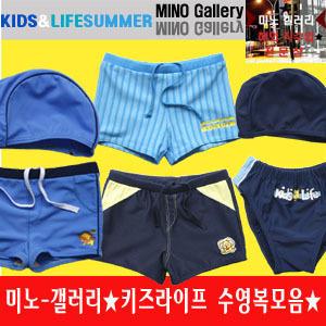 미노갤러리/4800원부터/키즈라이프/국산원단사용/생산