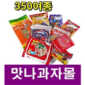 불량 식품/아폴로/추억의과자 천원몰/간식모음