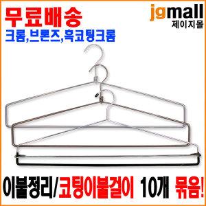 무료배송-이불걸이10개/이불정리/이불걸이/코팅옷걸이