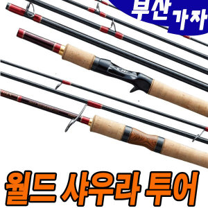 부산가자낚시-시마노 월드샤우라 투어 에디션 1652R-4