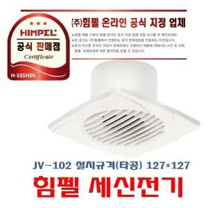 캇타칼 전기테이프 케이블타이 증정 JV-102 힘펠 201C