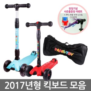 (역시즌특가)-정품 21st접이식스쿠터/AS가능+사은품