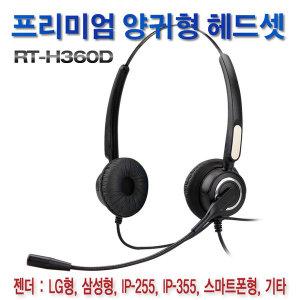 RTH360D/양귀형헤드셋/콜센터/TM/스마트폰/유선헤드셋