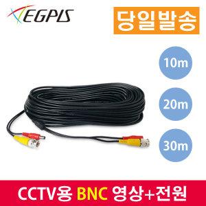 BNC 영상+전원 일체형 CCTV케이블 10m/20m/30m AHD