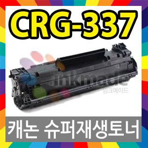 CRG-337 재생토너 MF211 MF215 MF217w MF235 MF237w