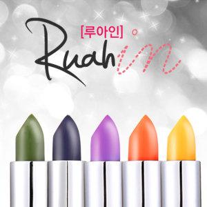 루아인 매직 반전 립스틱/워터프루프 글로스 컬러
