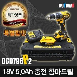 디월트 DCD796P2 충전함마드릴 18V 5.0Ah