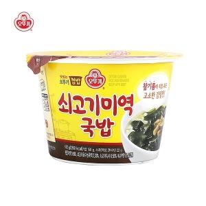 오뚜기 컵밥 컵반 쇠고기미역국밥 172g