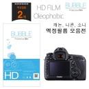 버블 LCD 카메라 액정필름 모음 캐논/니콘/소니/기타