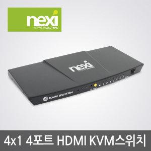 NEXI NX488 (4:1 4K HDMI) KVM 스위치