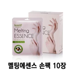 멜팅에센스 영양/보습 손팩 10매 무료배송