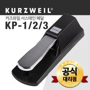 커즈와일 공식대리점 정품 서스테인 페달 KP1/KP2/KP3