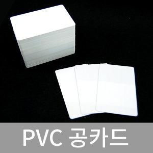 PVC 공카드 마그네틱 바코드 방문증 학생 사원 수강증