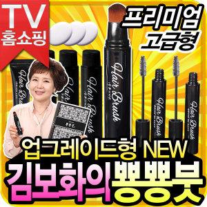 김보화 뿅뿅붓 새치붓 머리 새치염색약 새치커버스틱
