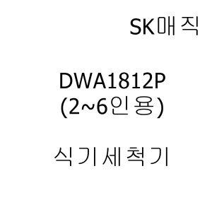(가전세일)SK매직 식기세척기 클림 DWA1812P(6인용)