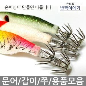 반짝이에기/왕눈이에기/쭈꾸미채비/문어채비/봉돌