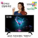32인치 LED TV/A급 패널2년무상보증/돌비20W/직영AS