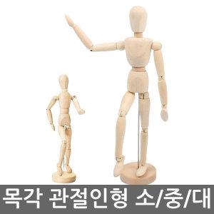 목각 관절인형 소·중·대/구체관절인형/미술용