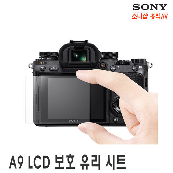 PCK-LG1 소니 액정 유리시트 필름 ILCE-7M3 A9 RX100