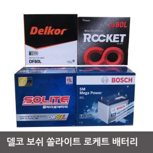 델코/보쉬/쏠라이트/로케트  배터리 모음전